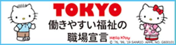 TOKYO 働きやすい福祉職場宣言