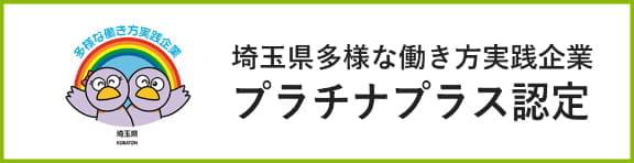 埼玉県多様な働き方実践企業プラチナプラス認定