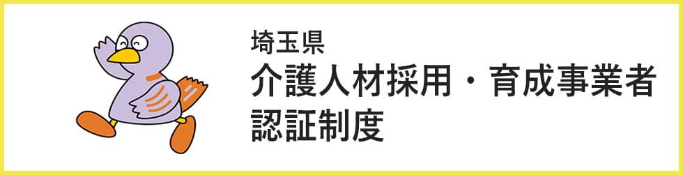 埼玉県介護人材採用・育成事業者認証制度
